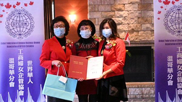 圖:世華女企管溫哥華分會於10月29日舉辦交接儀式,迎接新任會長周素蓮與其監理事上任。圖為獲聘世華顧問頒發證書。(邱晨/大紀元)