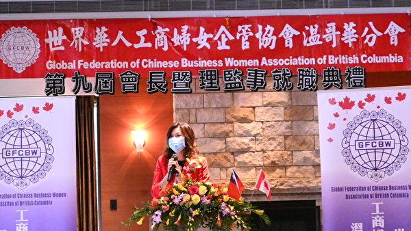 圖:世華女企管溫哥華分會於10月29日舉辦交接儀式,迎接新任會長周素蓮與其監理事上任。圖為周素蓮致辭。(邱晨/大紀元)