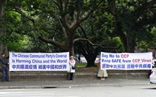 """悉尼民众联署 声援 """"打倒中共恶魔"""" 全球倡议"""