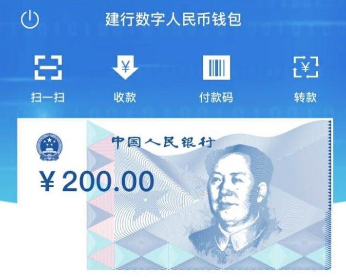 10月12日,深圳數碼人民幣紅包正式出爐,用戶界面的「黨費交納」鍵也引人關注。(推特圖片)