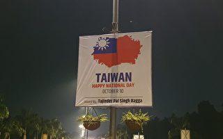 印度慶台雙十日遭中共威脅 專家談印台關係