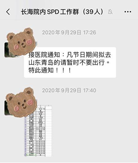 上海某醫院2020年9月29日即提醒不要「十‧一」期間去青島。(推特圖片)