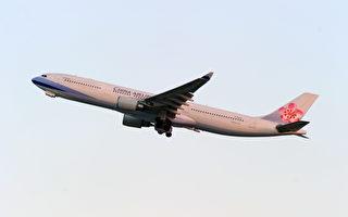 华航班机赴美 在6000呎高空惊见空中飞人