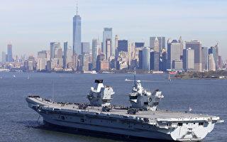 英航母群部署亞太 澳美日荷等國將加入行動