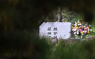 赵紫阳诞辰101周年 家属祭拜被监视