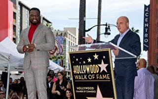 怕拜登加稅 美非裔說唱歌手50 Cent改投川普