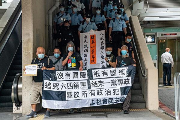 2020年10月1日,香港支聯會及社民連等團體到中聯辦外抗議,並要求釋放12名港人。警察緊跟其後。(Anthony Kwan/Getty Images)