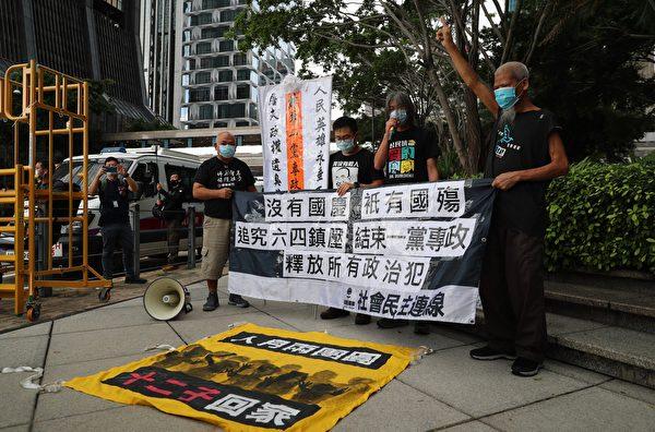2020年10月1日,香港支聯會及社民連等團體到中聯辦外抗議,並要求釋放12名港人。(MAY JAMES/AFP via Getty Images)