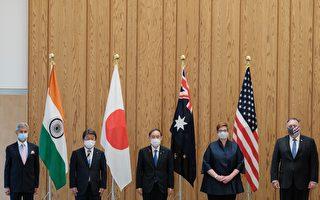 美日澳印四方会谈加大合作 抵御中共胁迫