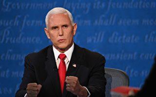【副總統辯論】彭斯:川普將繼續對中共強硬