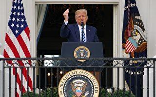 【重播】染疫后复出 川普在白宫演讲