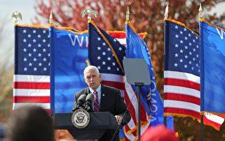 彭斯:2020年总统竞选尚未结束