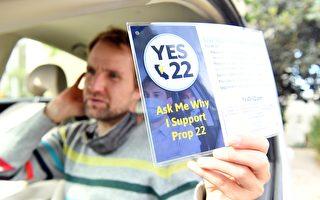 驾驶支持22号提案 乐当独立合同工