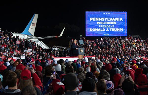 2020年10月20日傍晚19:00,美國總統特朗普賓州「讓美國再次偉大」大選集會上發表演講,支持者歡迎特朗普。( SAUL LOEB/AFP via Getty Images)