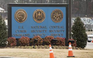 NSA警告黑客盯上美國防產業 首次點名中共