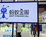 蚂蚁集团定申购时间 股票代码688688引质疑