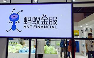 中共强停蚂蚁集团上市 国际投资者失去信心