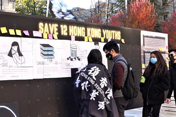 声援12港人 温哥华逾200手足拼巨型海报