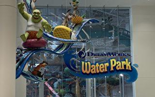 美國夢購物娛樂中心重新開放 水上樂園限25%容量