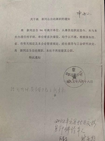 武漢旅遊發展投資集團有限公司員工高新,因單位造假「被自動離職」。控告維權十八年,至今無果。(受訪人提供)