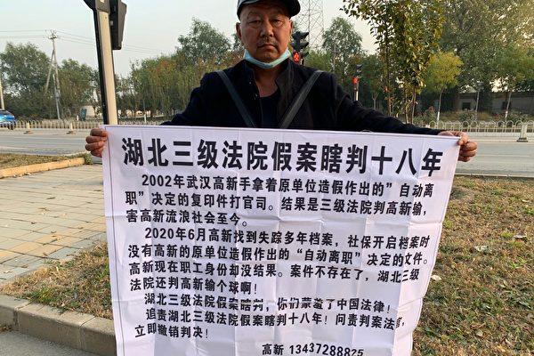 【视频】武汉人北京上访 封城76天只给一条鱼