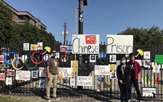 原中领馆前 休斯顿港人举办抗议活动