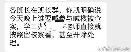 校方威脅計劃喊樓的學生,將對其「留校察看」或開除。(截圖)