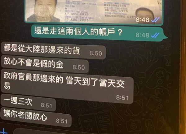 香港中間人在對話中告訴伊啟威,稱金子全部都是真的,是從政府官員那裏得來的。圖為伊啟威提供的聊天截圖。(大紀元)