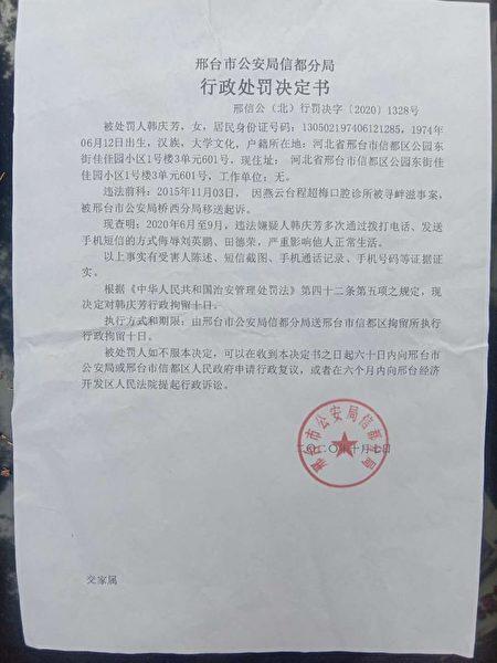 2020年10月7日,維權律師韓慶芳因舉報邢台官員遭到報復,被處以行拘10日處罰。(受訪者提供)