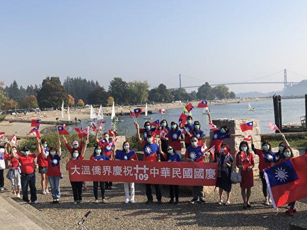 圖:大溫哥華台灣僑界聯合會於10月3日下午在西溫海灘快閃,慶祝中華民國109年雙十國慶。(邱晨/大紀元)
