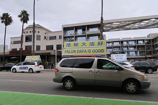 10月25日(周日),洛杉磯部份法輪功學員組織的洛杉磯退黨中心「真相車隊」在聖莫妮卡海灘碼頭附近遊行。(徐繡惠/大紀元)
