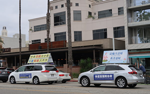 洛杉磯部份法輪功學員組織的洛杉磯退黨中心「真相車隊」在聖莫妮卡海灘碼頭附近遊行。(徐繡惠/大紀元)