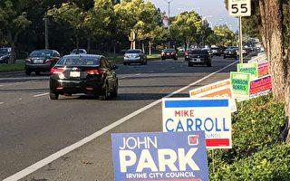 向左还是向右 14候选人竞选尔湾市议员