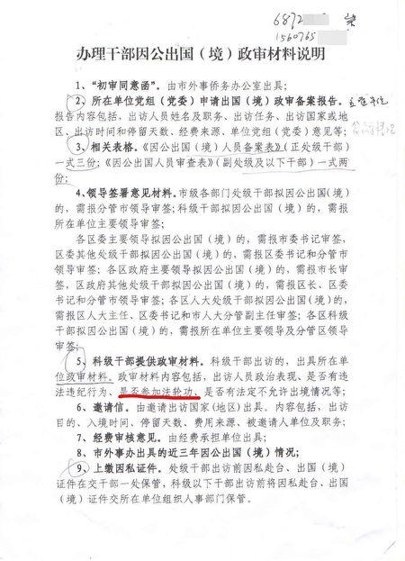 海口市《辦理幹部因公出國(境)政審材料說明》。(大紀元)