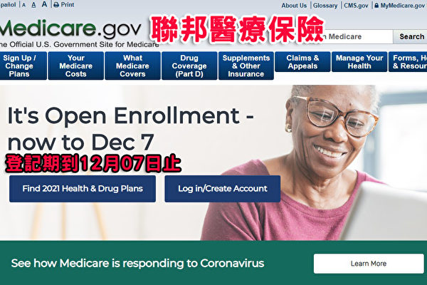 聯邦醫療保險(Medicare)開跑了 您父母醫療保險足夠嗎?