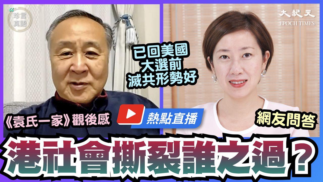 【珍言真語】袁弓夷:共產害西方 特朗普抽沼澤