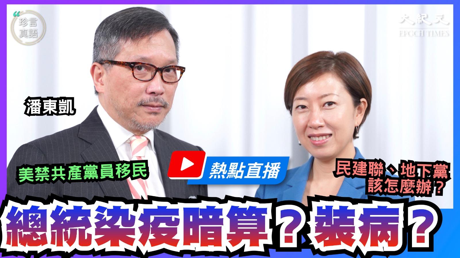 【珍言真語】潘東凱:主流媒體反特朗普 誤導民眾