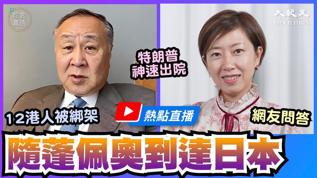 【珍言真語】袁弓夷:川普神速康復 全球驅逐中共
