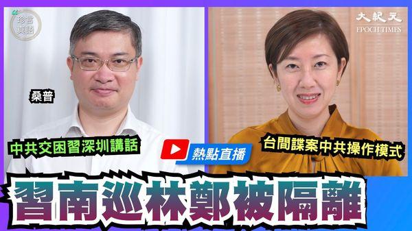 時事評論員桑普接受《珍言真語》參訪時表示,習近平這次表態要繼續改革開放,只不過是中共本身變臉的技術之一。(大紀元香港新聞中心)