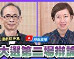 """【珍言真语】王岸然:川普借""""硬盘门""""助选"""