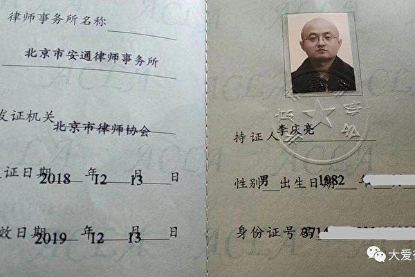 揭律师行业黑幕 李庆亮:字字血泪 吁整顿改革