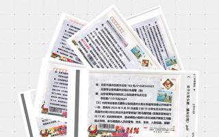 訪民宋玉波綁架案 目擊證人提24項信息公開