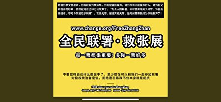 王劍虹:「張展還在堅持絕食抗爭,請不要停止為她呼籲!」(網絡圖片)