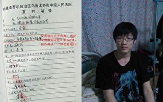 新疆男發推文被判刑 母揭辦案過程多處造假