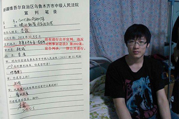 新疆男发推文被判刑 母揭办案过程多处造假