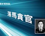 王立軍繼任者谷鳳傑4次獲監外執行 網民質疑