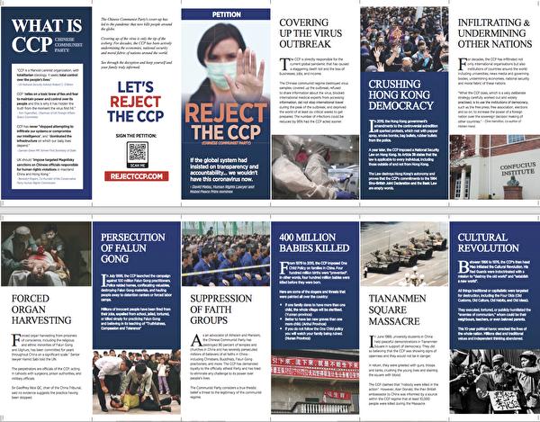 英國華人派發的「拒絕中共」(Reject CCP)傳單。(大紀元)