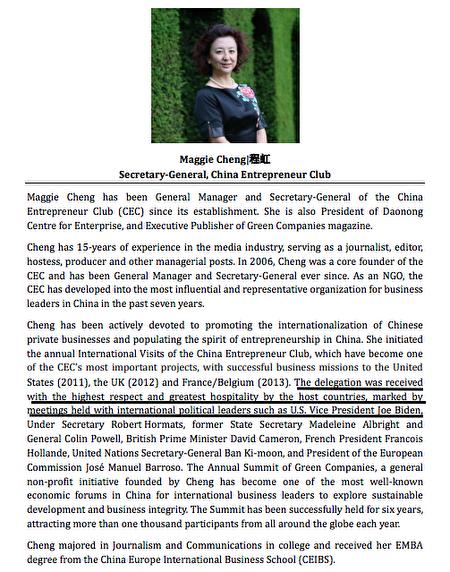 中國企業家俱樂部秘書長程虹2015年的個人履歷中談及這段經歷說,2011年代表團在華盛頓訪問時收到東道國極大的禮遇與接待,並與副總統拜登等政治領袖進行會談。(網絡截圖)