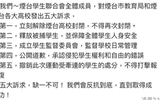 烟台校园因疫情封校爆抗议 学生代表失联