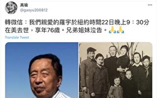 红二代罗宇去世 朋友哀悼惋惜